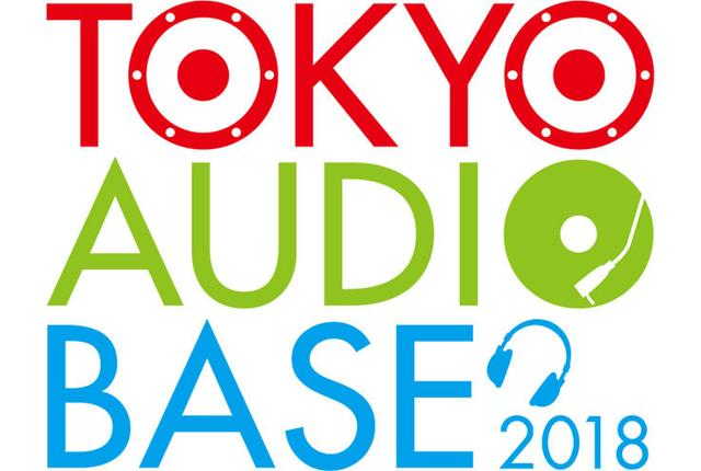 画像: 【明日から!】『オトナの秘密基地』なオーディオイベント「TOKYO AUDIO BASE 2018」、1/13~14に御茶ノ水で開催