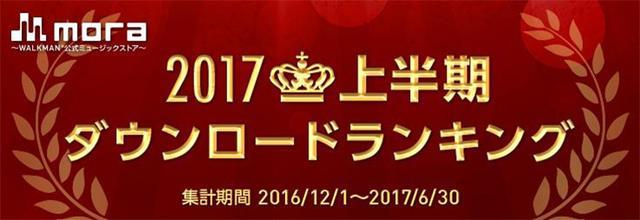 画像: 『君の名は。』主題歌や、星野源、宇多田がランクイン。moraが2017年上半期ダウンロードランキングTOP100を発表