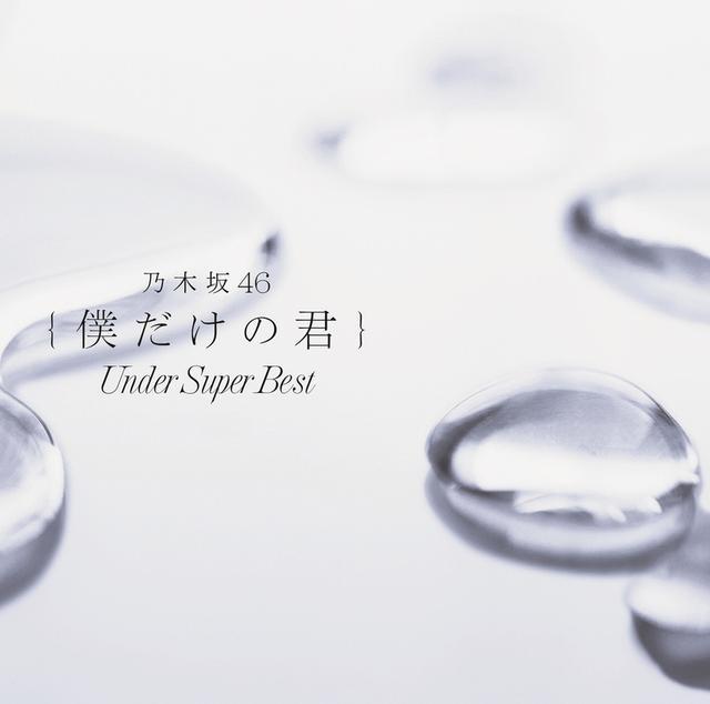 画像: mora ハイレゾランキング 2018年1月9日-1月15日 乃木坂46初のアンダーベストが首位に!