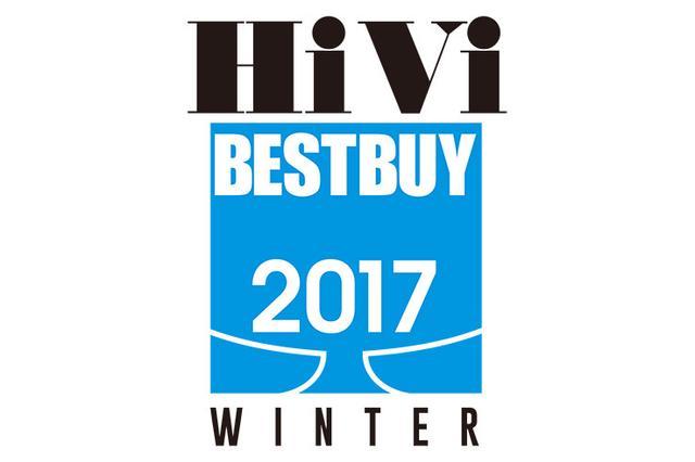 画像: 「HiVi冬のベストバイ2017」選考結果ページオープン! 23ジャンル54部門の選考で第1位に輝いた製品を一挙公開!