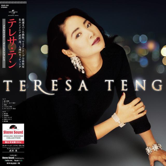画像: テレサ・テンのアナログレコード『テレサ・テン≪ベスト4≫』が登場。第4弾は昭和から平成の名曲が並んだカバーアルバム
