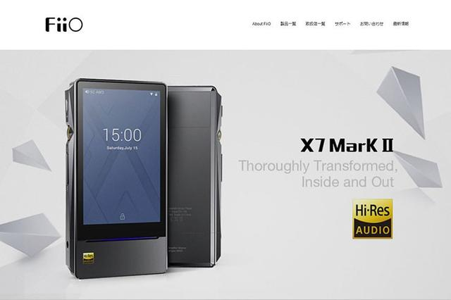 画像: FiiOの公式WebサイトとTwitterがオープン。豪華製品が当たるプレゼントキャンペーンも実施