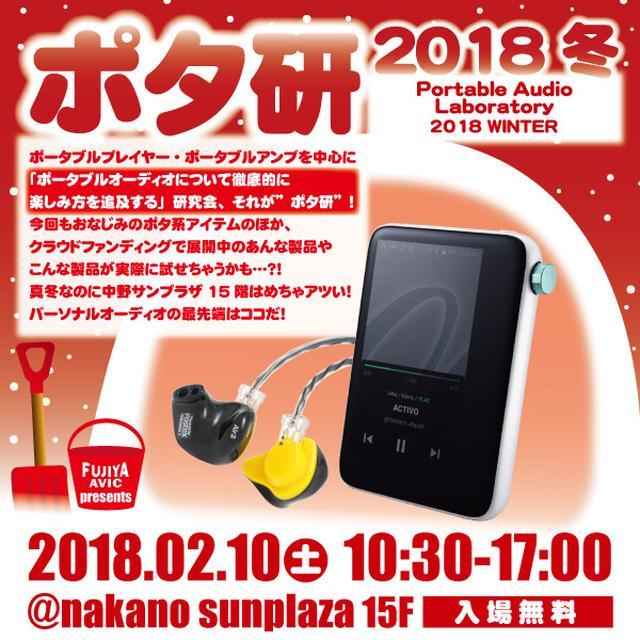 画像: 2/10(土)東京・中野で「ポタ研2018冬」開催! 40社130ブランド以上のポータブルオーディオ機器が1フロアーに集結