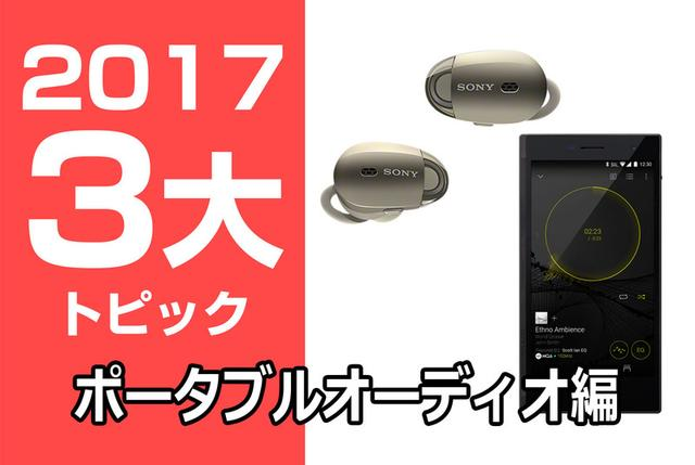 画像: 【年末企画】2017年のポータブルオーディオをStereo Sound ONLINEが総括:市場は活況が続き、製品の進化と深化が進む