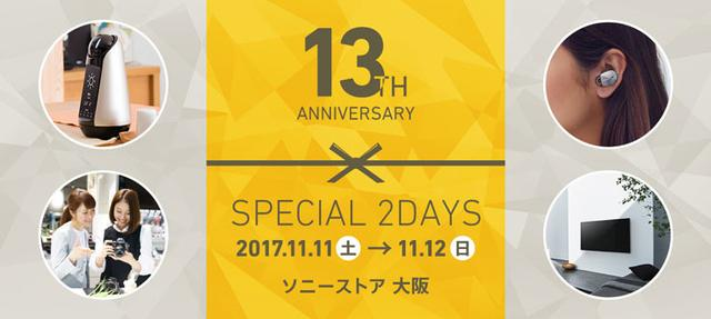 画像: 【試聴会は明日11月11日】感動のDSD 11.2MHzサウンド。ソニーストア大阪の13周年祭で感動しよう!
