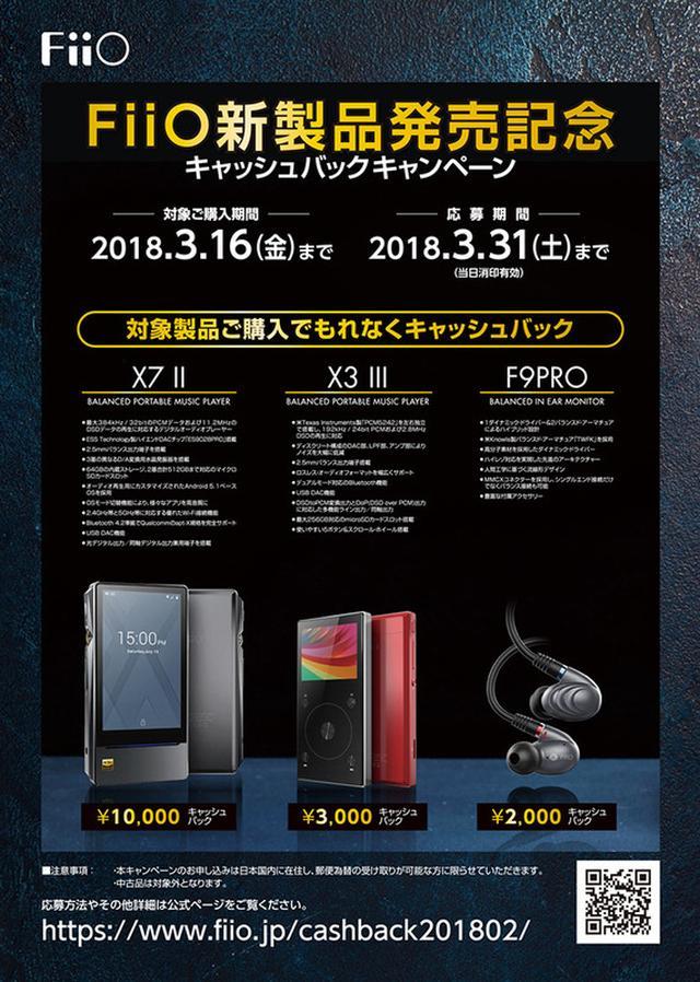 画像: FiiO、DAP「X7 Mark II」「X3 Mark III」やイヤホン「F9 PRO」の購入で最大1万円のキャッシュバックを実施