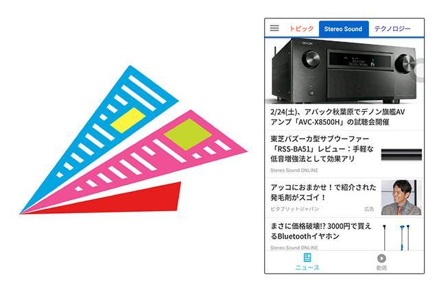 画像: ニュースアプリ「グノシー」にStereo Sound ONLINEタブを開設! 今すぐ登録して最新ニュースをチェック!!