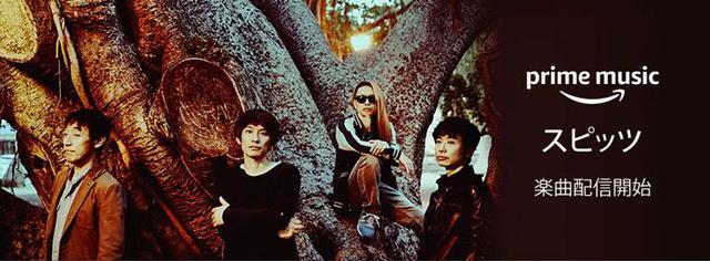 画像: AmazonがPrime Musicで、スピッツのヒットシングルを網羅した『CYCLE HIT』2作品を独占ストリーミング配信開始