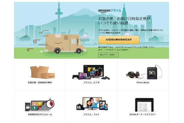 画像: Amazonプライムが月間プラン開始。月額400円でお急ぎ便やPrime Music等プライム会員特典を利用し放題に