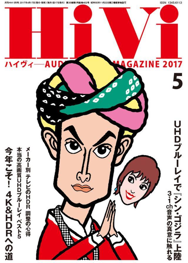 画像: 月刊HiVi 5月号 4/17発売 UHDブルーレイで「シン・ゴジラ」 今年こそ!4K&HDRへの道 他