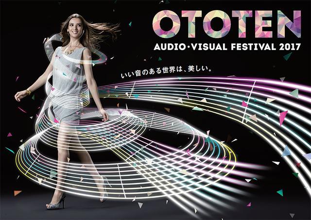画像: 5/13,14、東京国際フォーラムで「OTOTEN2017」開催スマホ、ホームAV、カー等が勢揃い