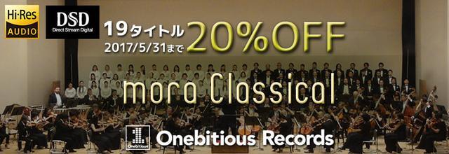 画像: mora、クラシックのハイレゾ音源「Onebitious Records」19作品を20%オフ。5/31までの期間限定