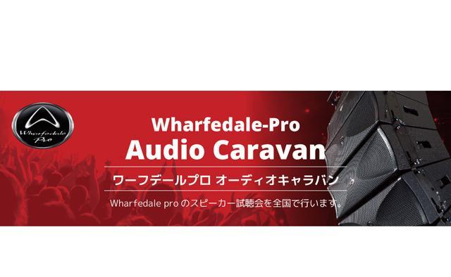 画像: PROSOUNDニュースWharfedale Pro WLA Seriesラインアレイ試聴会2月17日も