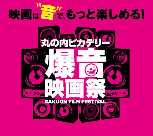 画像: 「丸の内ピカデリー爆音映画祭」、3/25開幕。『キングコング』最新作や『マッドマックス』など6作品を上映