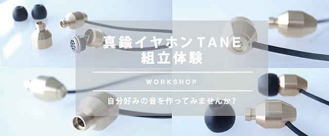 画像: ファイナルの「イヤホン組立体験」、2/25(土)にヨドバシ梅田で開催。ハイレゾ対応モデル「TANE」を使用