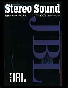 画像: JBL 60th Anniversary (別冊ステレオサウンド)   別冊ステレオサウンド編集部  本   通販   Amazon