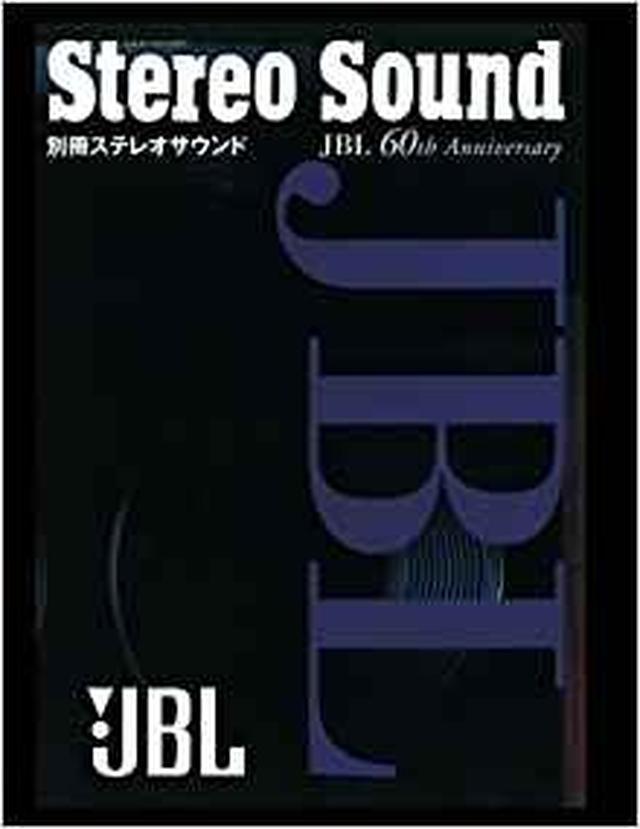 画像: JBL 60th Anniversary (別冊ステレオサウンド) | 別冊ステレオサウンド編集部 |本 | 通販 | Amazon