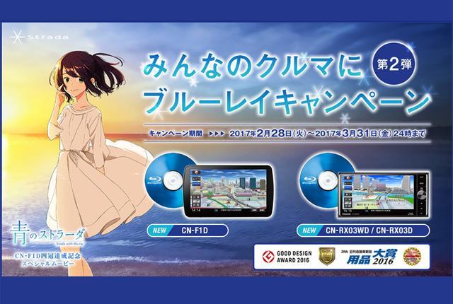 画像: パナソニック・スペシャルムービーアニメ動画「青のストラーダ」公開中31日までキャンペーンも実施中