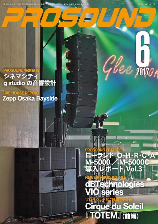 """画像: PROSOUND 6月号 5/18発売 プロサウンド的""""設備""""検分録 Cirque du Soleil『TOTEM』"""