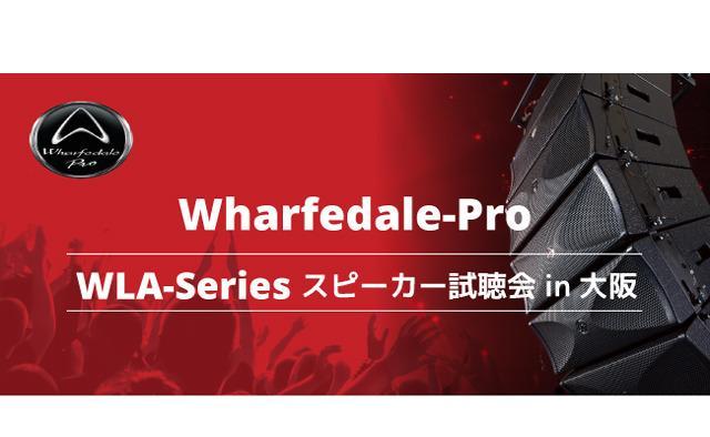 画像: PROSOUNDニュースWharfedale Pro WLA SeriesラインアレイSP試聴会は2月20日