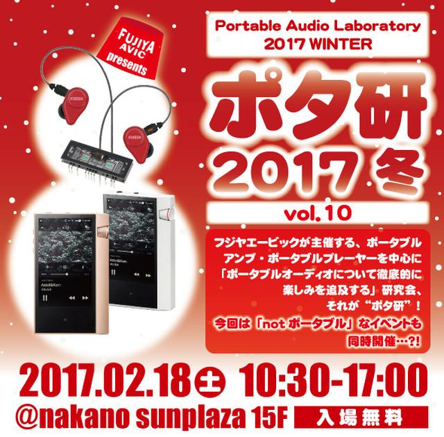 画像: 2/18(土)、ポータブルオーディオのイベント「ポタ研」が中野で開催。会場限定の特価品やプレゼントも用意