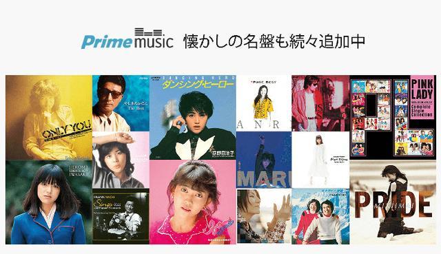 画像: 「Prime Music」、本日よりビクターとフォーライフの音源を追加。松本伊代や今井美樹などが聴ける