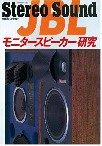 画像: JBLモニタースピーカー研究 (別冊ステレオサウンド)   別冊ステレオサウンド編集部  本   通販   Amazon