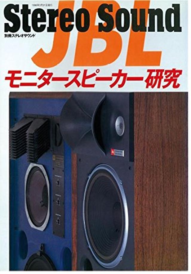 画像: JBLモニタースピーカー研究 (別冊ステレオサウンド) | 別冊ステレオサウンド編集部 |本 | 通販 | Amazon