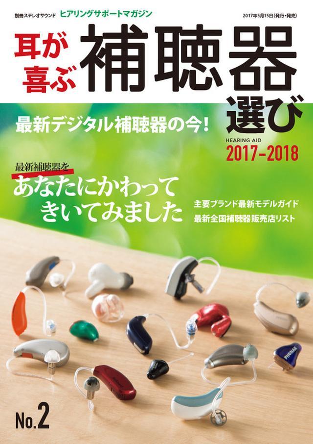 画像: 本日発売「耳が喜ぶ補聴器選び」 No.2 2017-2018 最新デジタル補聴器の今!