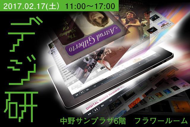 画像: イベント内イベント「デジ研」が「ポタ研」会場で開催6Fフラワールームに注目