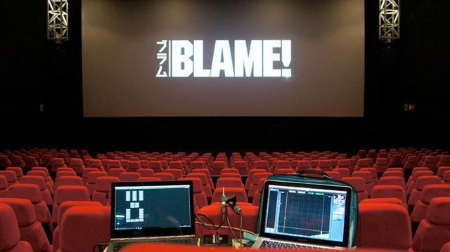 画像: 本日公開! ハードSF作品『BLAME!』の爆音は川崎チネチッタで体感したい!!「東亜重音」音響監修の現場に潜入