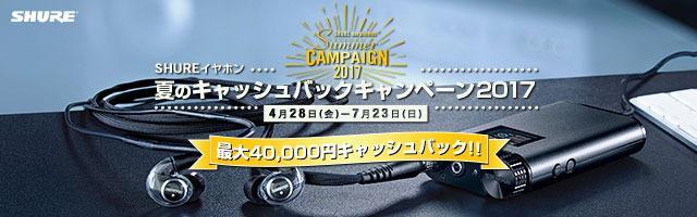 画像: シュア、キャンペーンを実施中。対象製品の購入で、最大で4万円キャッシュバック!