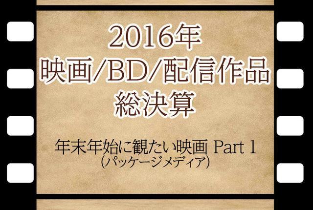 画像: 【2016年末特別企画】HiVi編集部・VSV担当者が選ぶ年末年始に観てほしいBDベスト5