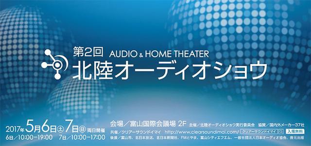 画像: 5/6(土)7(日)、富山市で「北陸オーディオショウ」が開催同会場で第3回「デジ研」も実施