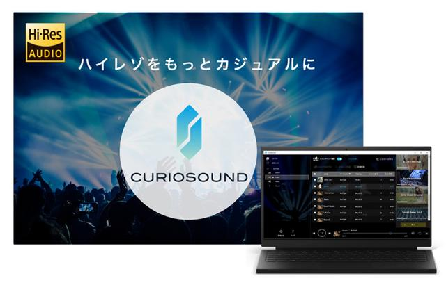 画像: 手軽にハイレゾが楽しめる音楽再生ソフト「CurioSound」4月5日より発売