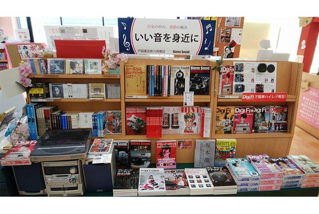 画像: ステレオサウンドの雑誌が勢揃い! 戸田書店掛川西郷店にて「いい音を身近に」フェアを開催中