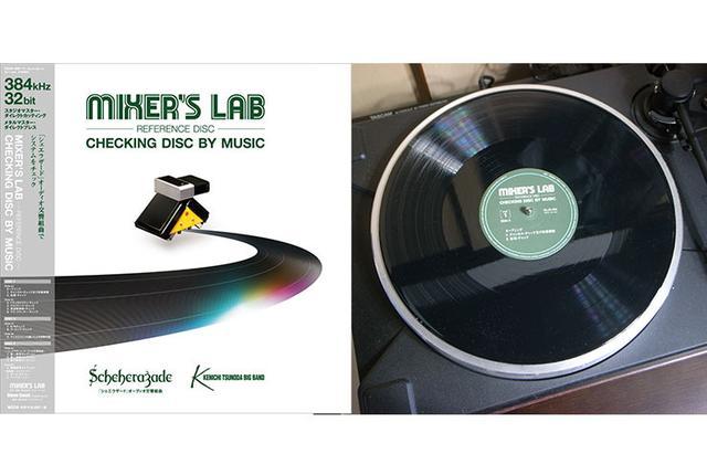 画像: オーディオチェックレコード「MIXER'S LAB CHECKING DISC BY MUSIC」が便利すぎる