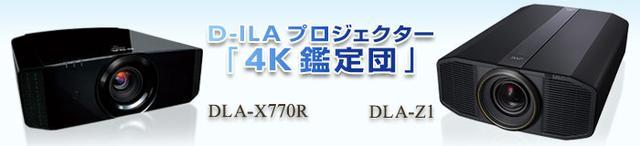 画像: JVC最新プロジェクター「DLA-Z1/-X750R」の体験イベント4K鑑定団が開催。講師は麻倉怜士さん