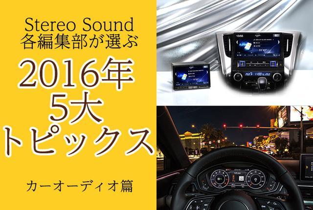 画像: 【2016年末特別企画】2016年のカーオーディオをAuto Sound Web編集部が総括