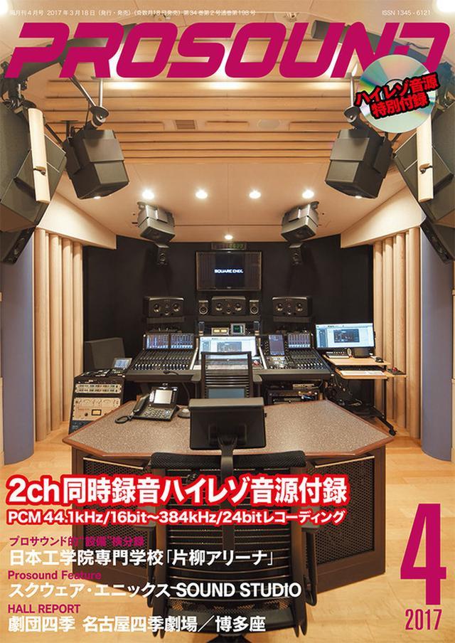 画像: PROSOUND 4月号 3/18発売 2ch同時録音ハイレゾ音源DVD付 PCM384kHz/24bitレコーディング