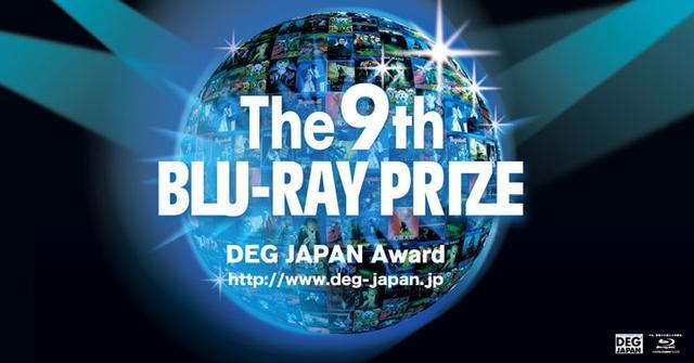 画像: 第9回DEGジャパン ブルーレイ大賞各部門入賞の42作品が決定「ベストUltra HD Blu-ray賞」を新設