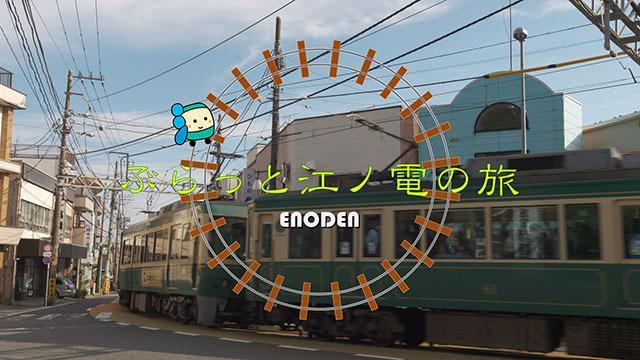 画像: 江ノ電の名所を8K/HDRで捉えた「ぶらっと江ノ電の旅」を観た。近日8K試験放送でオンエア予定