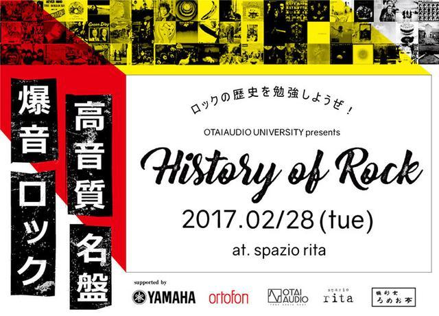 画像: ロックの歴史を、いい音で体感! オタイオーディオ主催の試聴会が、2月28日に名古屋の栄で開催