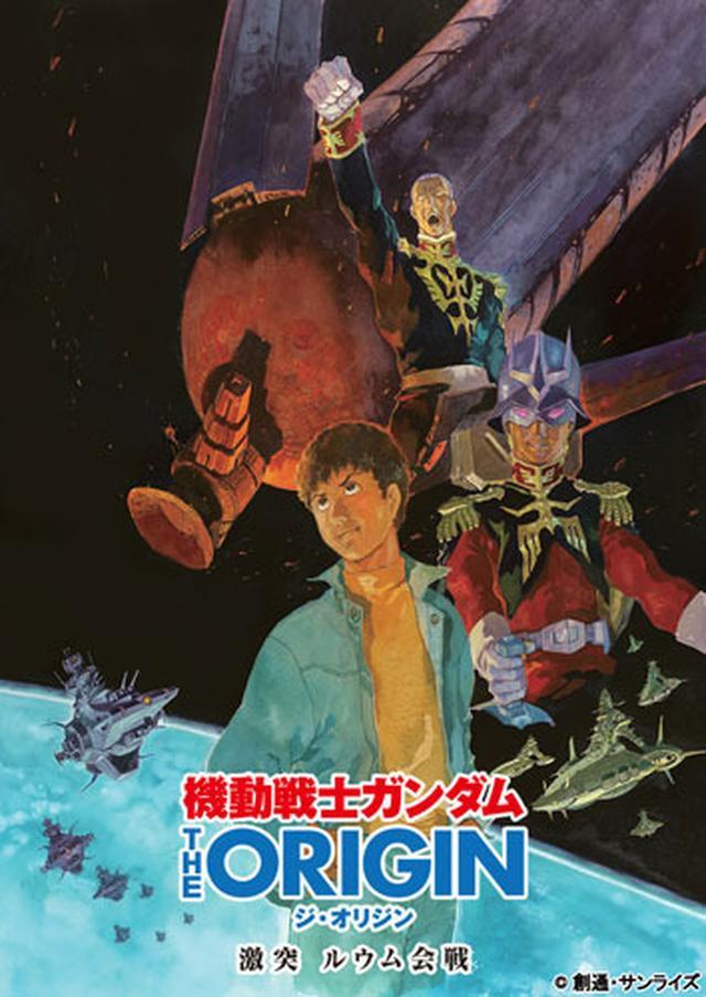 画像: 機動戦士ガンダム THE ORIGIN宇宙世紀の原点・ルウム編、9/2より4週間限定公開決定!