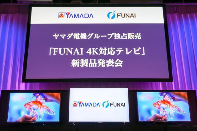 画像: FUNAIの液晶テレビ/レコーダーが6/2よりヤマダ電機で販売スタート価格情報を追加。43型で11.5万円