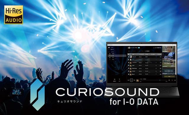 画像: アイ・オー、同社製光学ドライブユーザーに、ハイレゾ再生ソフト「CurioSound」を無料で提供開始