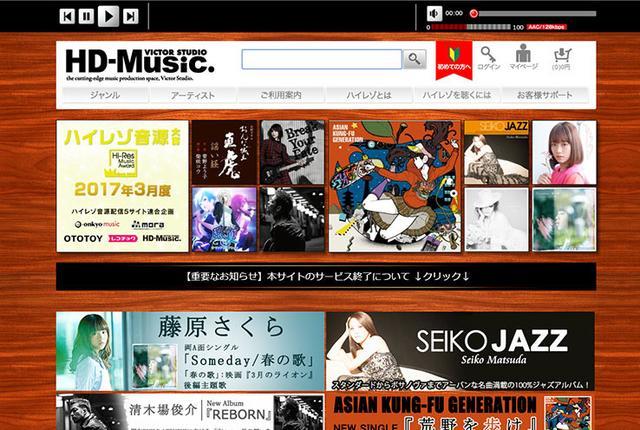 画像: ハイレゾ音源配信サイト「VICTOR STUDIO HD-Music.」5/31に配信サービスを終了