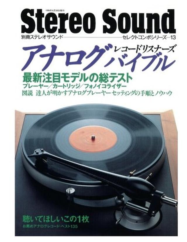 画像: アナログ レコードリスナーズ バイブル セレクトコンポシリーズ13 (別冊ステレオサウンド) | 別冊ステレオサウンド編集部 |本 | 通販 | Amazon