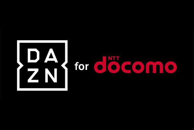 画像: 月980円でスポーツ中継見放題ドコモ「DAZN for docomo」が2月15日よりサービス開始