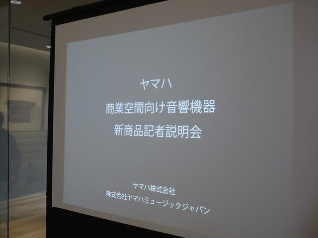 画像: 【PROSOUND WEB】ヤマハが最もコンパクトな設備用音響スピーカーを発表